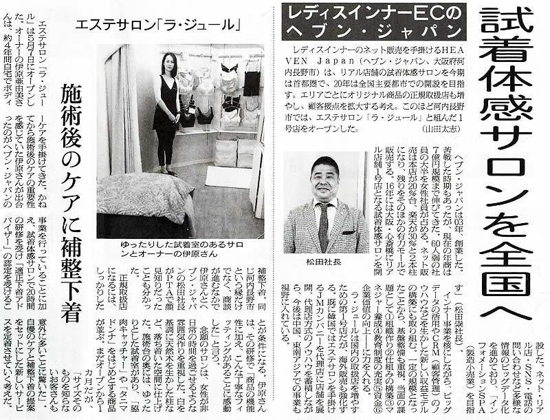 20180605繊研新聞