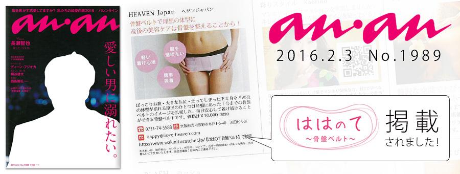 20160203_anan