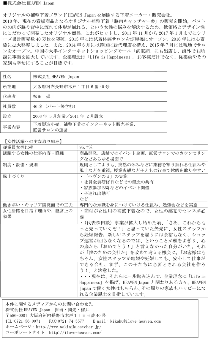 1708女性活躍コラボリリース最終稿-4