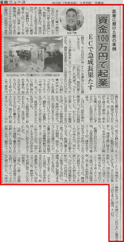 seni_news_180326